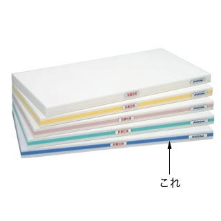『 まな板 抗菌 業務用 600mm 』抗菌ポリエチレン・おとくまな板4層 600×350×H30mm 青【 メーカー直送/代引不可 】