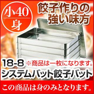 【まとめ買い10個セット品】『 餃子バット 調理バット 』 18-8 ステンレス製 システムバット[ 餃子バット ] 小40 身