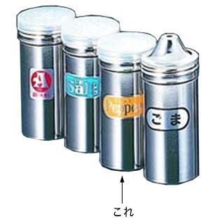 【まとめ買い10個セット品】『 調味料入れ 容器 調味缶 ステンレス 』SA18-8調味缶[アクリル蓋付・調味料入れ]ロング P缶
