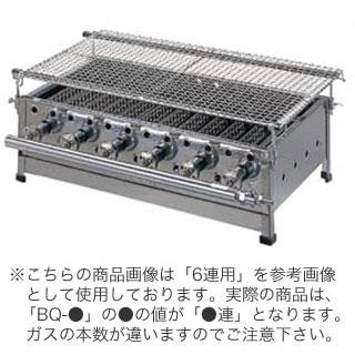 『 焼き物器 炭火バーベキューコンロ 』ガス式 バーベキューコンロ BQ-4 都市ガス【 メーカー直送/後払い決済不可 】