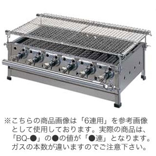 『 焼き物器 炭火バーベキューコンロ 』ガス式 バーベキューコンロ BQ-10 都市ガス【 メーカー直送/後払い決済不可 】