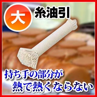 【まとめ買い10個セット品】糸油引 大