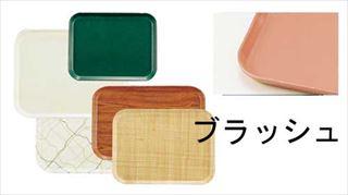 【まとめ買い10個セット品】キャンブロカムトレー(FRP) 1520 ブラッシュ 【メイチョー】