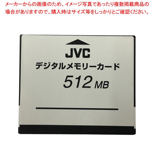 デジタルメモリーカード (512MB) T9D-0027-00ビクター 【 メーカー直送/代引不可 】 【メイチョー】