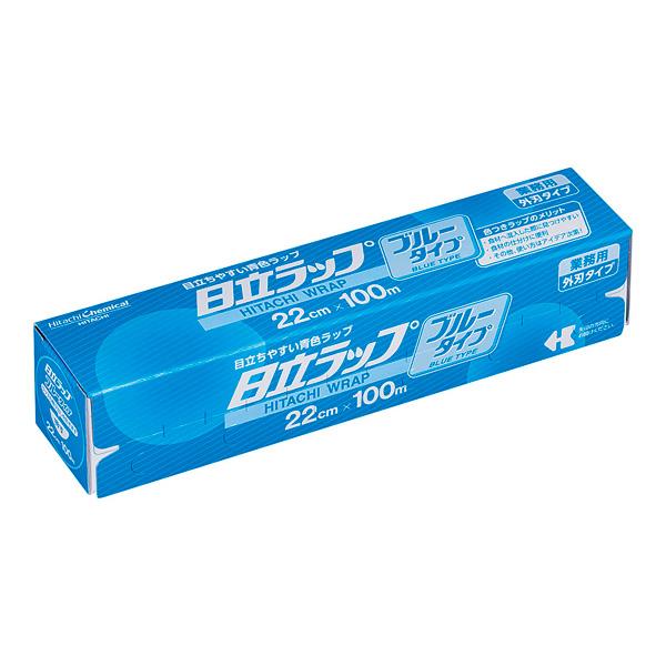 日立ラップ ブルータイプ 幅22cm 100m ケース単位30本入 【メイチョー】