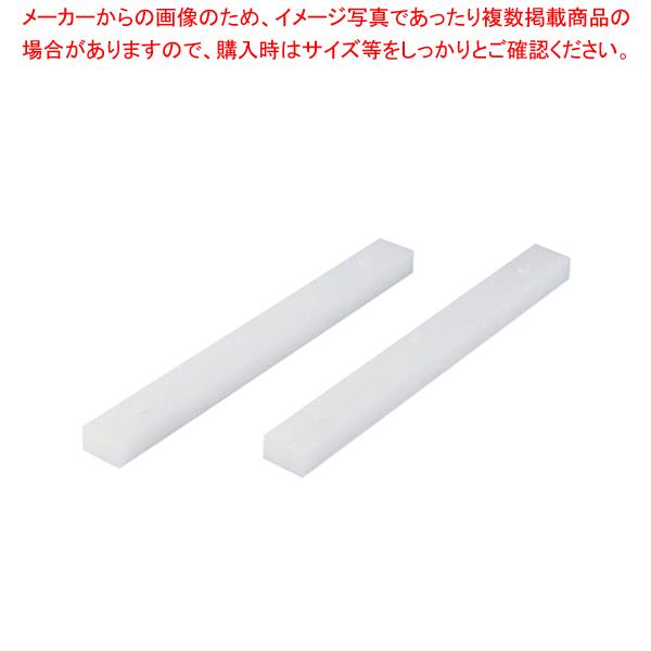 プラスチックまな板受け台(2ケ1組) 60cm UKB03 【メイチョー】