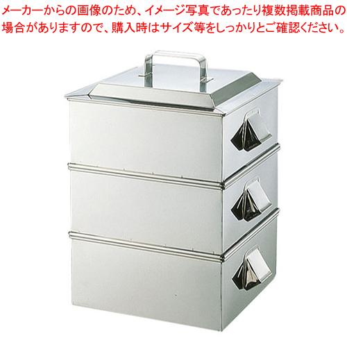 SA21-0業務用角蒸器 2段 50cm【 角蒸し器 】 【メイチョー】