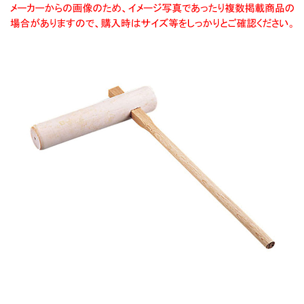 手造り木製キネ 大【 餅つき用品 】 【メイチョー】