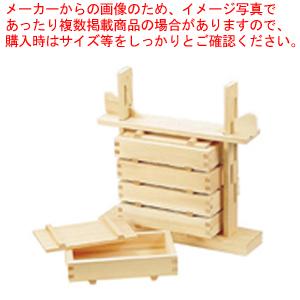 木製 押し寿司 5段セット(桧材) 【メイチョー】【寿司押し型】