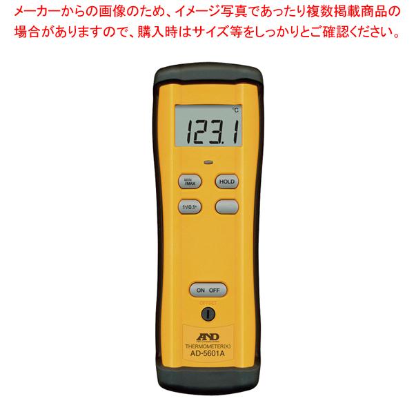 熱電対温度計(Kタイプ) AD-5601A【メイチョー】【人気 温度計 業務用温度計 おすすめ 料理用温度計 厨房向け 温度計 料理用 測る器具 料理用計測道具 便利小物 キッチン用 温度計 台所 調理場 】