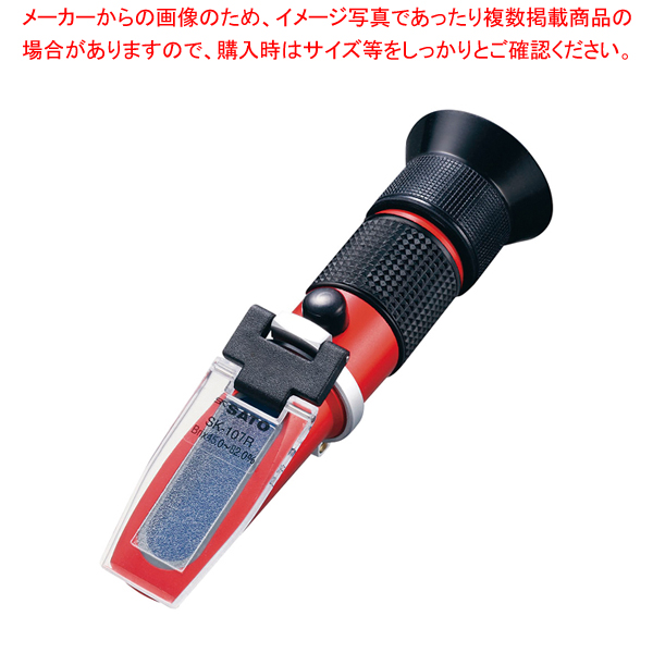 手持屈折計(自動温度補正付) SK-107R 【メイチョー】