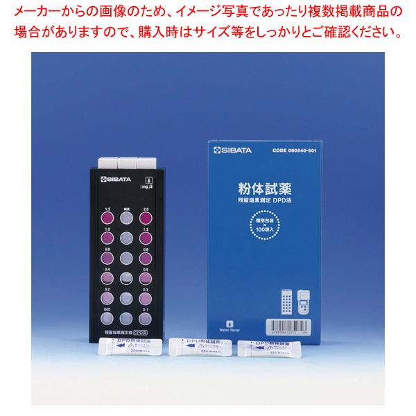 残留塩素測定器DPD法 試薬付 080540-521 【メイチョー】