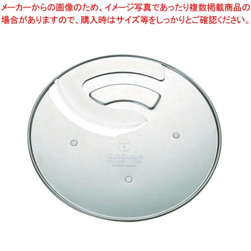 1mmスライサー DLC-341CH (X・NXJ・NXJ2用) 【メイチョー】