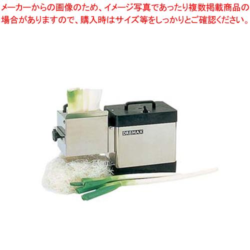 電動白髪ネギシュレッダー白雪姫 DX-88P刃物ブロック2.5mm【メイチョー】【万能調理機 万能スライサー】