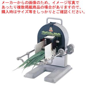 手動ネギ丸【 千葉工業所 】 【 万能調理機 ねぎ切 】 【メイチョー】