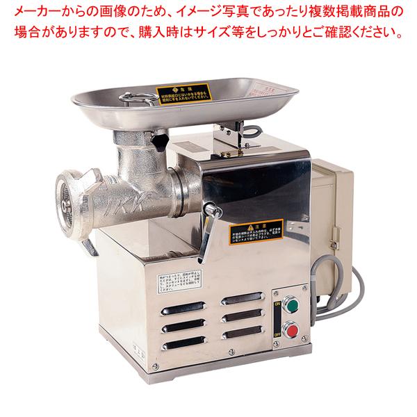 電動ミートチョッパー#22 VR-750DX 【メイチョー】