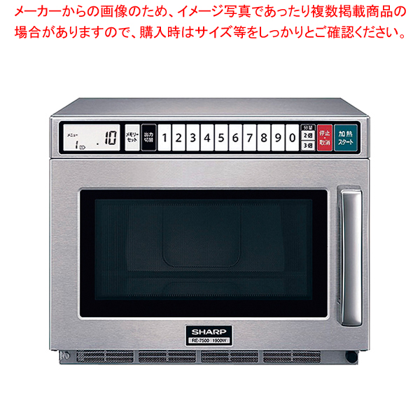 シャープ 業務用電子レンジ RE-7600P 【メイチョー】