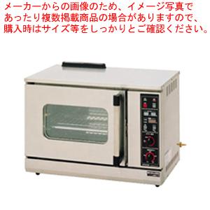 ガス式コンベクションオーブン(卓上型) MCO-7TE LPガス 【メイチョー】