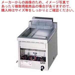 ガス式フライヤー 卓上型MGF-12TJ LPガス 【メイチョー】