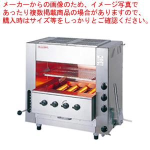 『 焼き物器 グリラー 』アサヒサンレッド ガス赤外線グリラー同時両面焼 ニュー武蔵 SGR-N65[中型]LPガス【 メーカー直送/代金引換決済不可 】