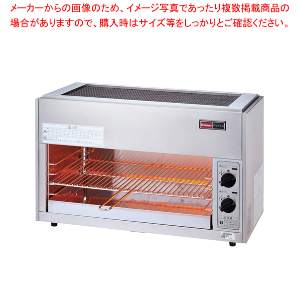 ガス赤外線グリラーリンナイペットミニ6号 RGP-62SV LPガス 【メイチョー】