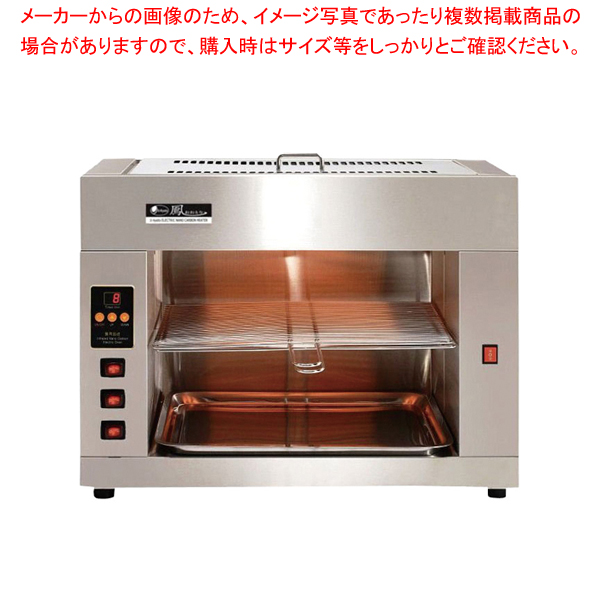 電気炭 ナノカーボン焼き物器 UJC-3600M【メイチョー】【 焼き物器 】【メーカー直送/後払い決済不可 】