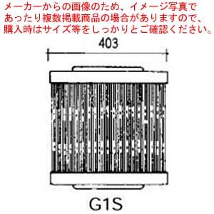 グリットバー(スチール製) G1S 【メイチョー】<br>【メーカー直送/代引不可】