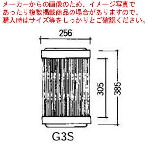 グリットバー(スチール製) G3S 【メイチョー】<br>【メーカー直送/代引不可】
