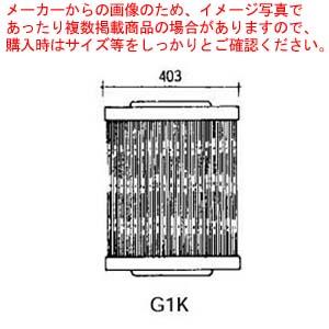 グリットバー(スチール製) G1K 【メイチョー】<br>【メーカー直送/代引不可】