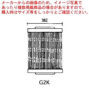 グリットバー(スチール製) G2K 【メイチョー】<br>【メーカー直送/代引不可】