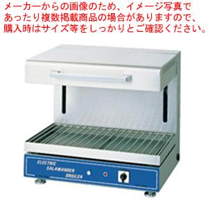 DSL04001 7-0720-0801 6-0688-1501 5-0620-0201 電気サラマンダー ESB-600N メイチョー 卓上型 お気に入り メーカー直送 未使用品 代引不可 単相200V