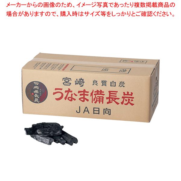 白炭 うなま(宮崎) 備長炭 丸割混合 2級上 12kg 【メイチョー】