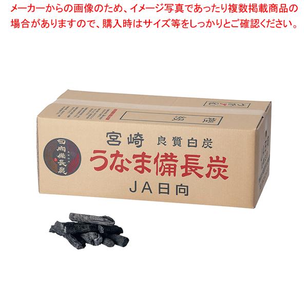 白炭 うなま(宮崎) 備長炭 丸割混合 2級並 12kg 【メイチョー】
