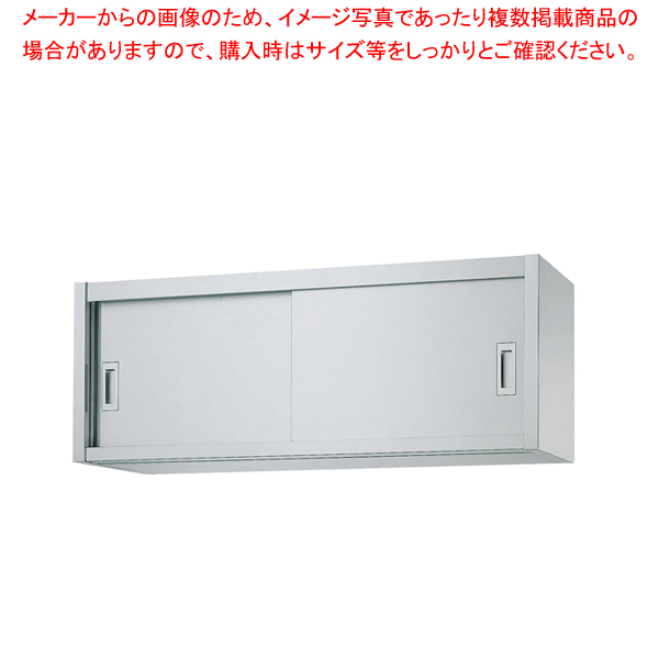 シンコー H45型 吊戸棚(片面仕様) H45-12030 【メイチョー】