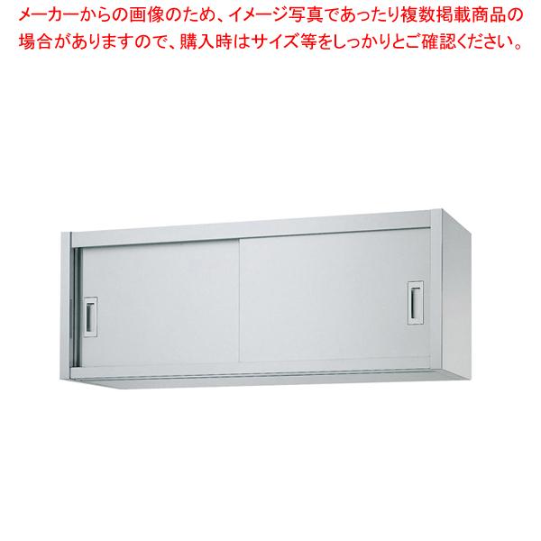 シンコー H45型 吊戸棚(片面仕様) H45-7535 【メイチョー】