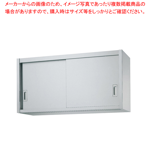 シンコー H60型 吊戸棚(片面仕様) H60-15030 【メイチョー】