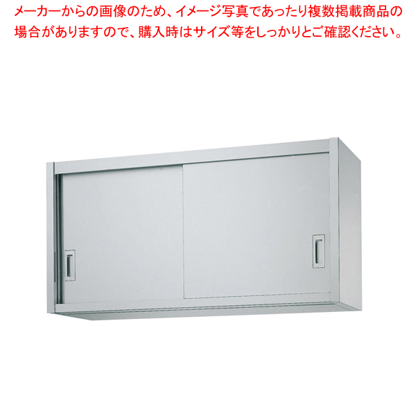 シンコー H60型 吊戸棚(片面仕様) H60-15035 【メイチョー】