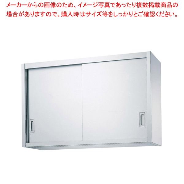 シンコー H75型 吊戸棚(片面仕様) H75-9030 【メイチョー】