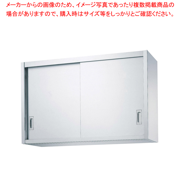 シンコー H75型 吊戸棚(片面仕様) H75-7535 【メイチョー】