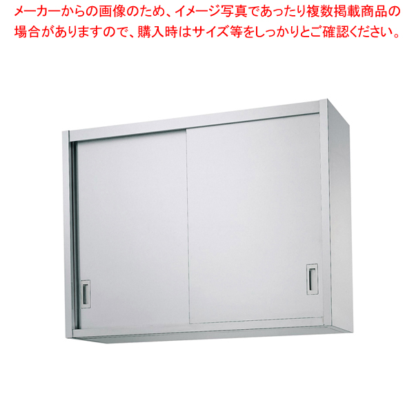 シンコー H90型 吊戸棚(片面仕様) H90-7530 【メイチョー】
