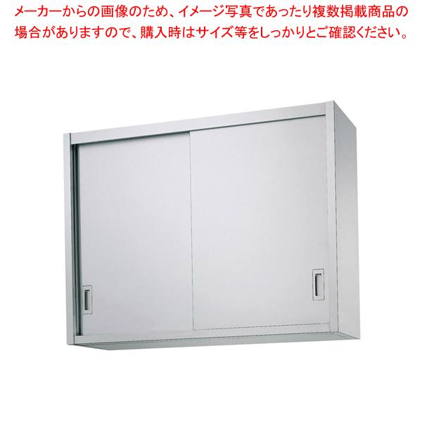 シンコー H90型 吊戸棚(片面仕様) H90-7535 【メイチョー】