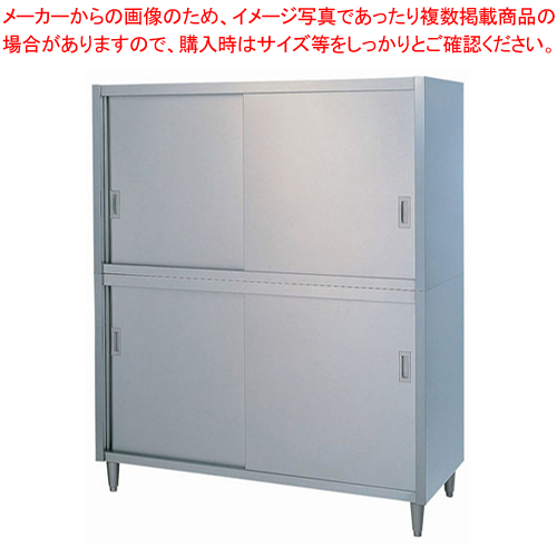シンコー C型 食器戸棚 片面 C-15060 【メイチョー】