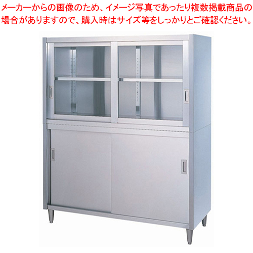 シンコー CG型 食器戸棚 片面 CG-15090 【メイチョー】