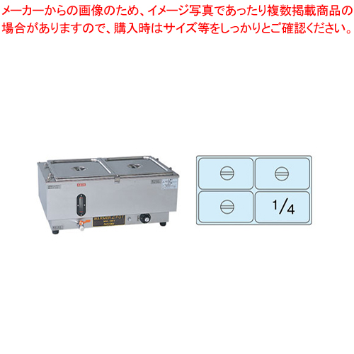 電気ウォーマーポット NWL-870WD(ヨコ型) 【メイチョー】
