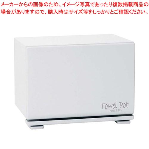 ニッセイ タオルポット TP-35W 【メイチョー】