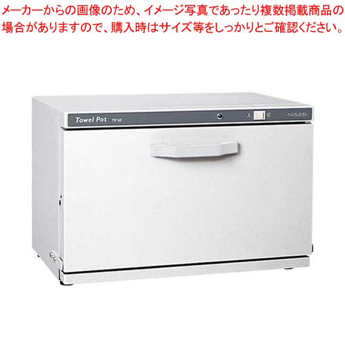 ニッセイ タオルポット TP-50 【メイチョー】