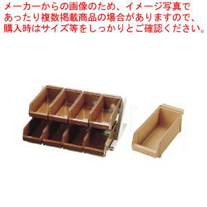 SA18-8デラックス オーガナイザー 2段4列(8ヶ入) キャメル【 カトラリーボックス オーガナイザー 】 【メイチョー】