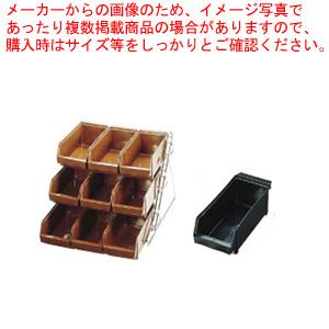 SAスタンダード オーガナイザー 3段3列(9ヶ入)ブラック【 カトラリーボックス オーガナイザー 】 【メイチョー】