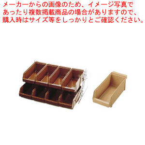 SAスタンダード オーガナイザー 2段4列(8ヶ入)キャメル【 カトラリーボックス オーガナイザー 】 【メイチョー】