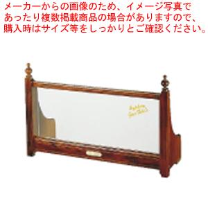 インテリア珈琲テーブル枠 クラシック S-834(4連用) 【メイチョー】